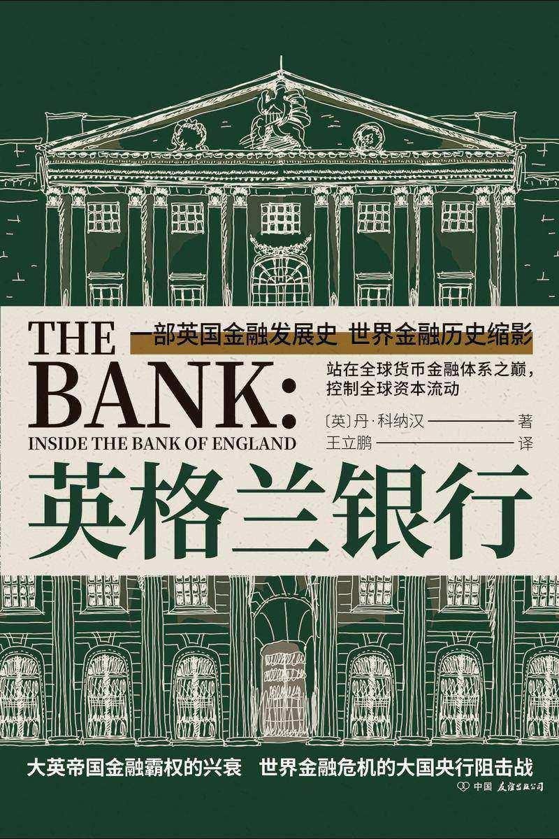英格兰银行(一部英国金融发展史,世界金融历史缩影,金融业人士必备的案头书)