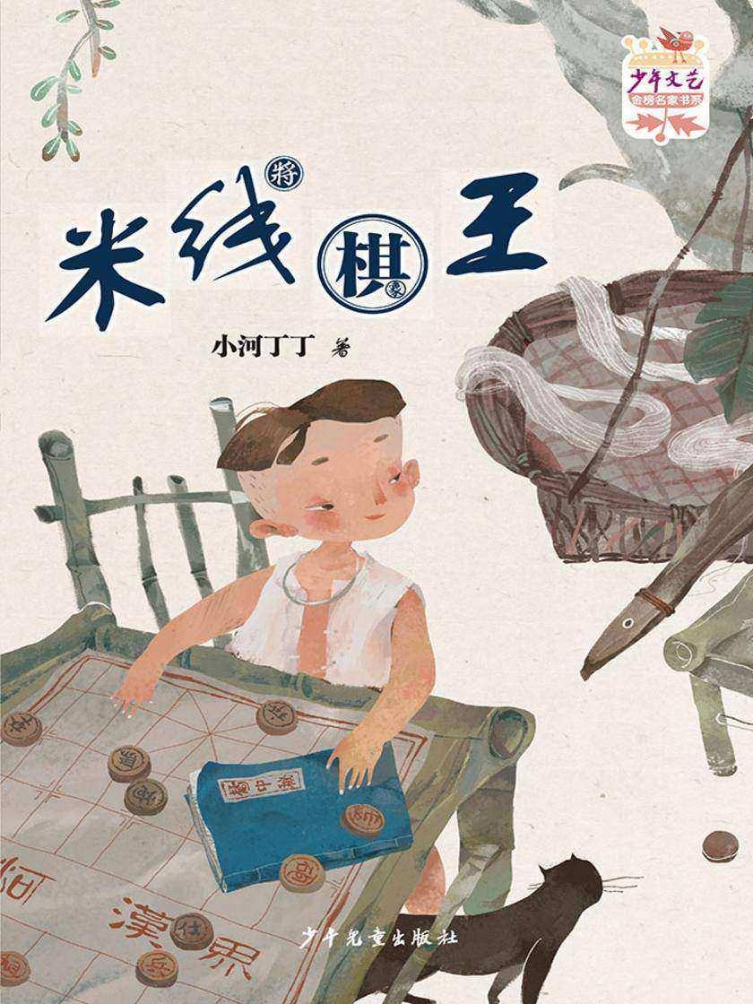 《少年文艺》金榜名家书系 短篇美文季 米线棋王