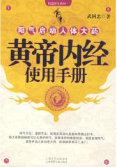 黄帝内经使用手册(北京 贵中医的长生绝学)(试读本)