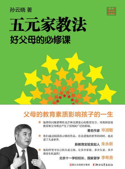 孙云晓教育研究前沿书系:五元家教法好父母的必修课