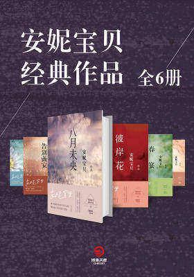 安妮宝贝经典作品(全6册)