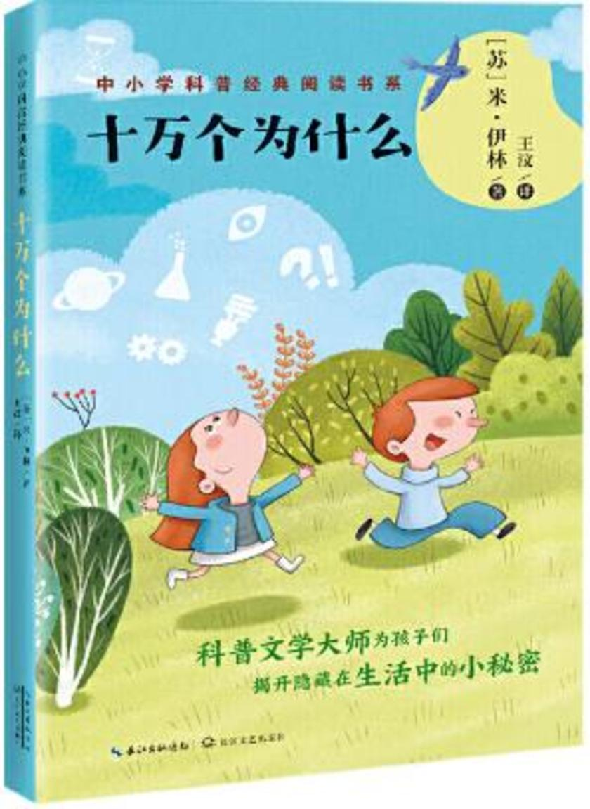 """十万个为什么(中小学科普经典阅读书系,现代儿童科普文学的奠基之作,""""快乐读书吧""""指定阅读,生动插图,易于阅读,满足孩子的好奇心)"""
