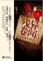 异闻残卷:一百年前的老故事(试读本)