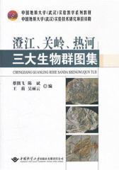 澄江、关岭、热河三大生物群图集