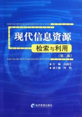 现代信息资源检索与利用(第二版)