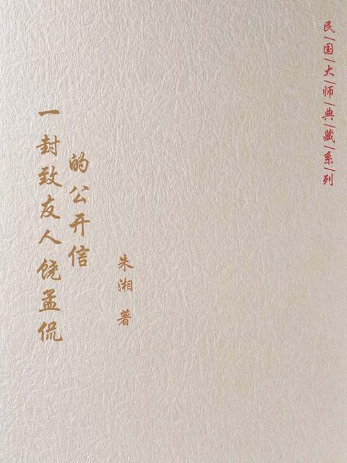 一封致友人饶孟侃的公开信