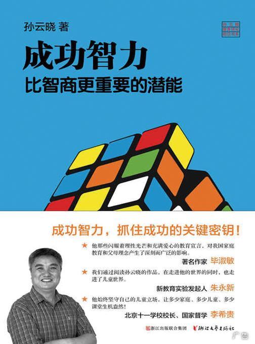 孙云晓教育研究前沿书系:成功智力比智商更重要的潜能