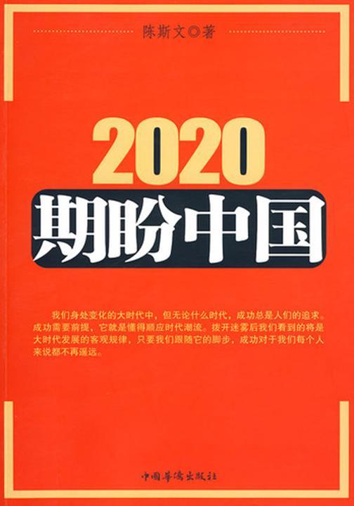 2020期盼中国