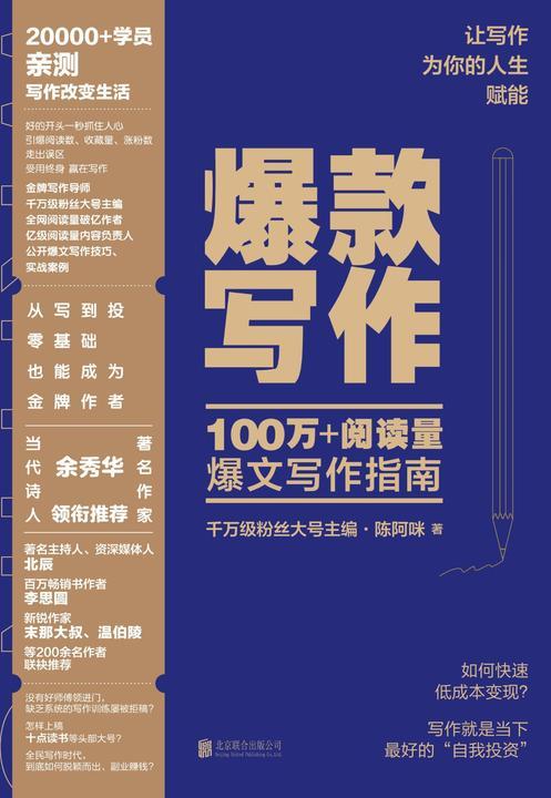 爆款写作(千万级粉丝大号主编、十点读书内容负责人、金牌写作导师陈阿咪力作)