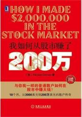 我如何从股市赚了200万(珍藏版)(试读本)