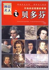 贝多芬:不向命运屈服的英雄