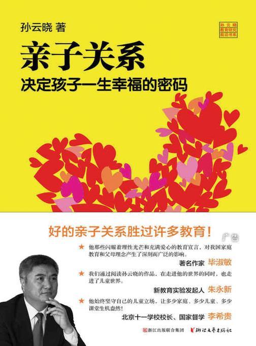 孙云晓教育研究前沿书系:亲子关系决定孩子一生幸福的密码