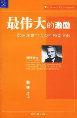 最伟大的激励——影响20世纪人类的励志文献