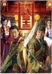 洪武三十二 粤语(影视)
