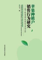 苹果种植户销售行为研究:基于陕西调研的理论与实证分析(仅适用PC阅读)