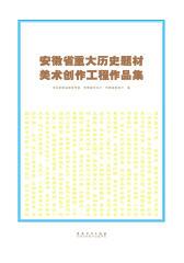 安徽省重大历史题材美术创作工程作品集