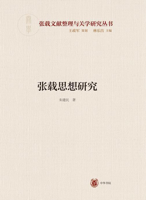 张载思想研究--横渠书院书系/张载文献整理与关学研究丛书