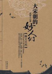 大宋朝的妙人们·舞文兴邦