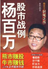 杨百万  股市战例(试读本)