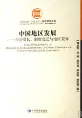 中国地区发展:经济增长、制度变迁与地区差异(仅适用PC阅读)