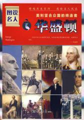 图说名人之华盛顿:美利坚合众国的缔造者