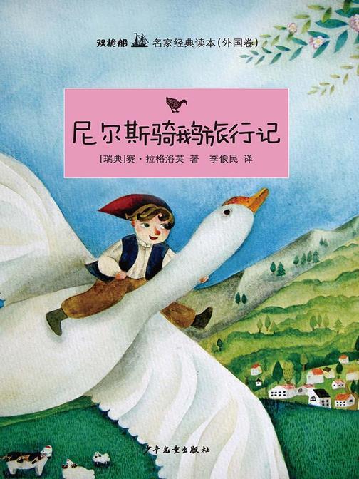 双桅船名家经典读本(外国卷)·尼尔斯骑鹅旅行记
