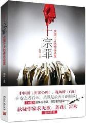 十宗罪——中国十大恐怖凶杀案(试读本)