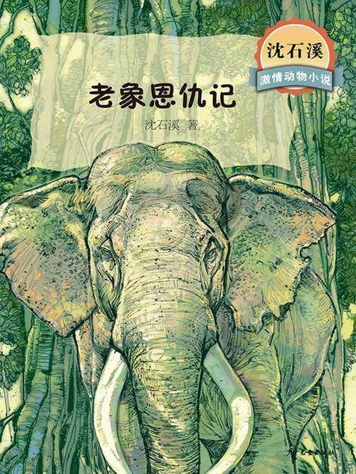沈石溪激情动物小说  老象恩仇记