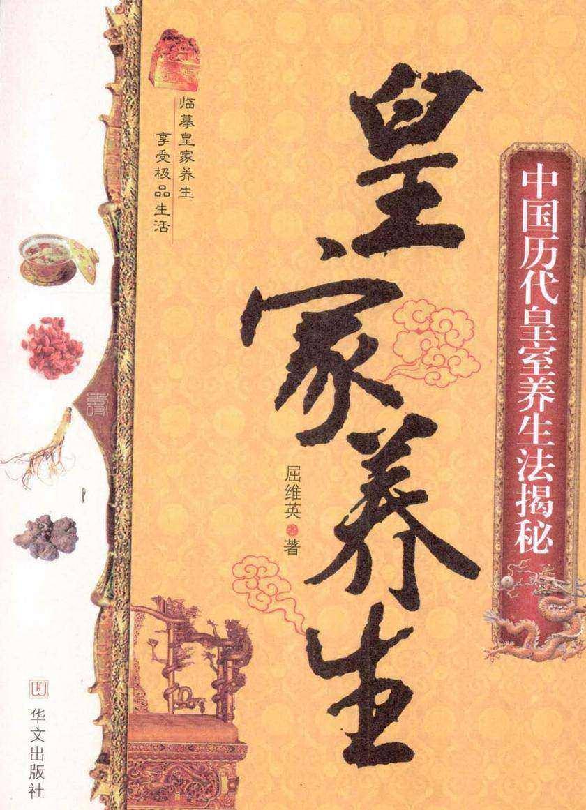 皇家养生——中国历代皇室养生法揭秘