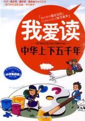 我爱读——中华上下五千年