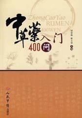 中草药入门400问