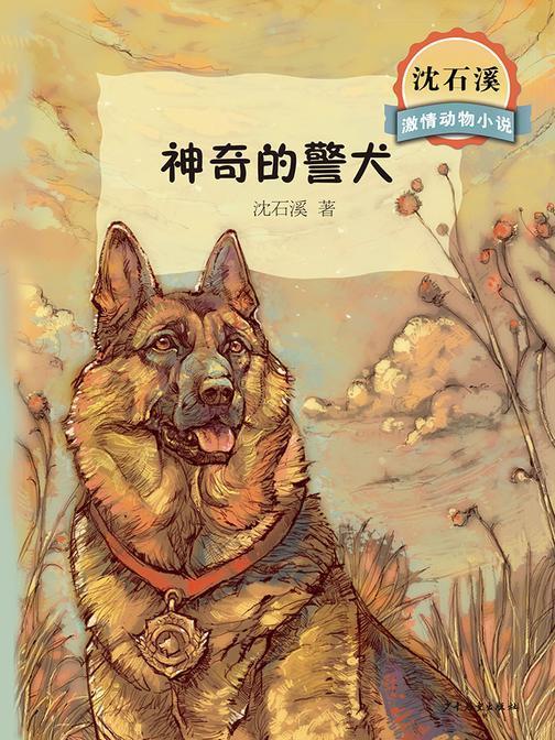 沈石溪激情动物小说  神奇的警犬
