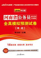 中公2018河南省公务员录用考试专用教材全真模拟预测试卷申论