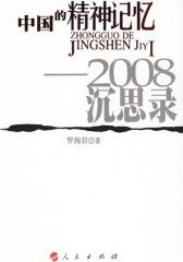 中国的精神记忆——2008沉思录(试读本)