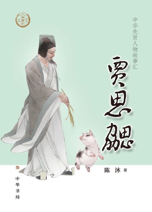 贾思勰--中华先贤人物故事汇