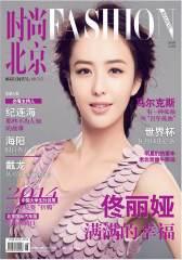 时尚北京 2014年6月(电子杂志)(仅适用PC阅读)