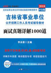 中公2018吉林省事业单位考试辅导教材面试真题详解1000道