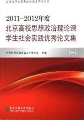2011-2012年度北京高校思想政治理论课学生社会实践优秀论文集(一)