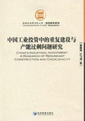 中国工业投资中的重复建设与产能过剩问题研究(仅适用PC阅读)