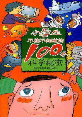 小学生不能不知道的100个科学秘密(仅适用PC阅读)