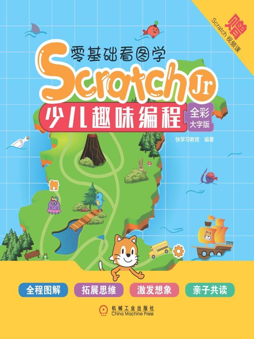 零基础看图学ScratchJr:少儿趣味编程(全彩大字版)