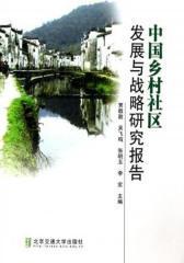 中国乡村社区发展与战略研究报告