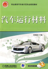汽车运行材料(试读本)