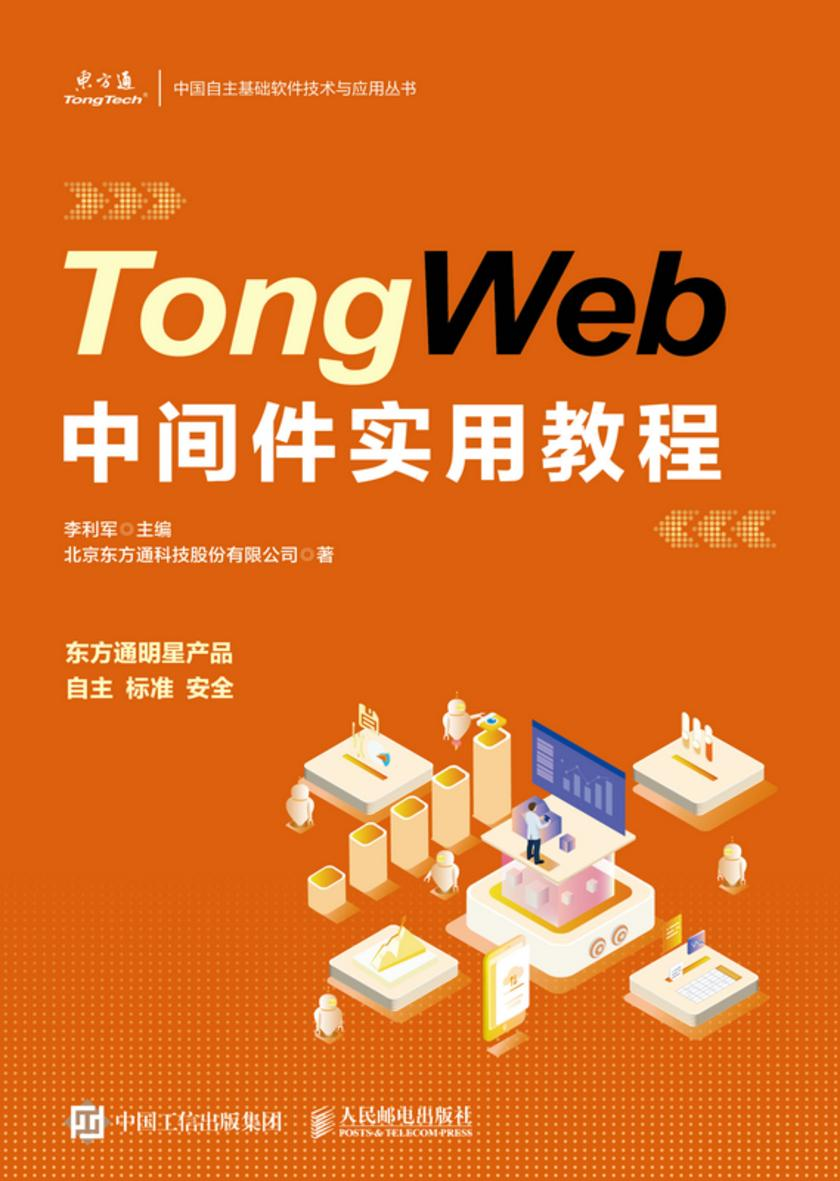 TongWeb中间件实用教程