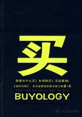 买(Buyology)(试读本)
