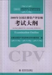 2008年全国注册资产评估师考试大纲