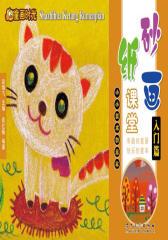 童画时光-砂纸画课堂-入门篇