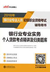 中公2018银行初级职业资格考试银行业专业实务个人贷款考点精讲及归类题库