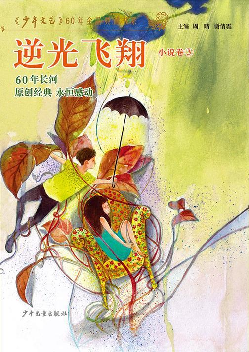 《少年文艺》60年金品典藏书系 逆光飞翔(小说卷3)