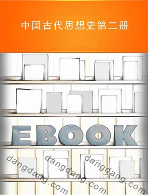 中国古代思想史第二册